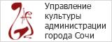 Управление культуры администрации города Сочи