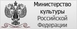 Сайт Министерство культуры Россйской Федерации